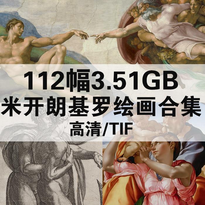 112幅3.51G米开朗基罗油画合集高清电子版人物风景静物素材临摹