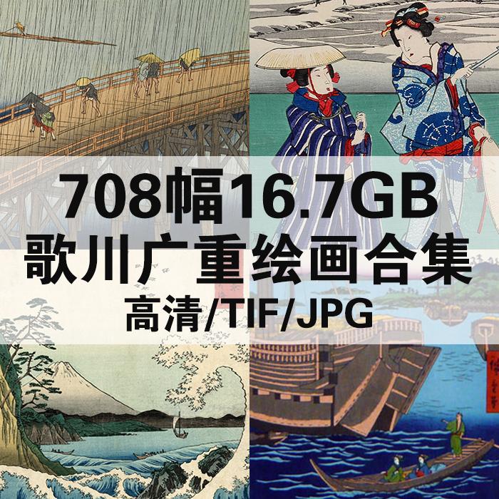 1600幅31.94G葛饰北斋浮世绘合集高清电子版人物风景静物素材临摹
