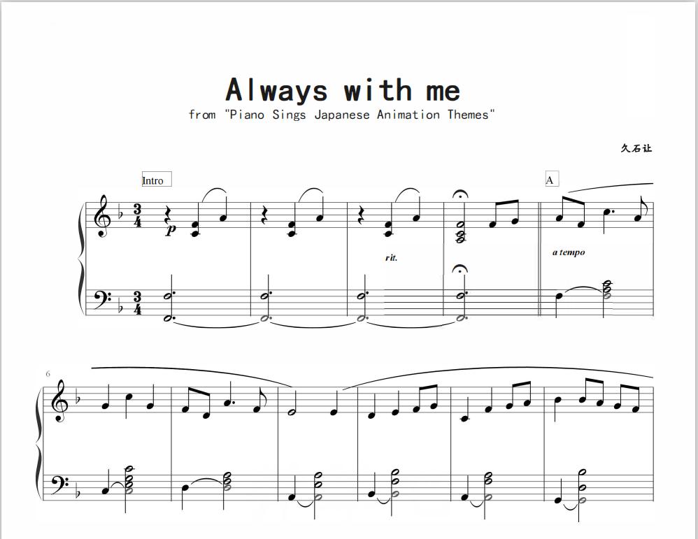【Always with me 千与千寻 久石让 五线谱】钢琴谱 电子版 曲谱