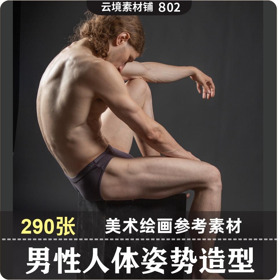 艺用男动作姿势造型图片人物动态姿态绘画参考素描速写高清素材