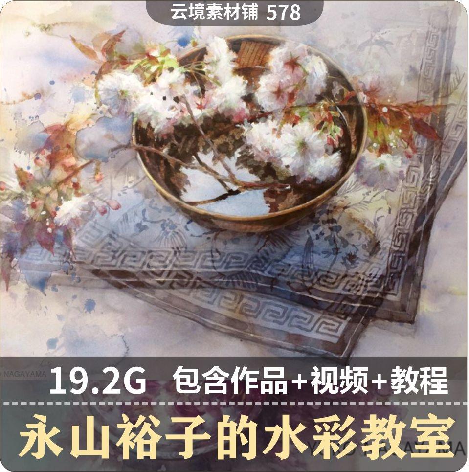 永山裕子花卉静物水彩视频全4部绘画教学透明水彩叠画渲染教程