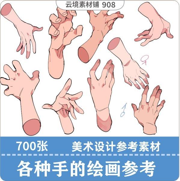 手掌手势绘画手的画法人体手部临摹美术素材数据动漫线稿动画