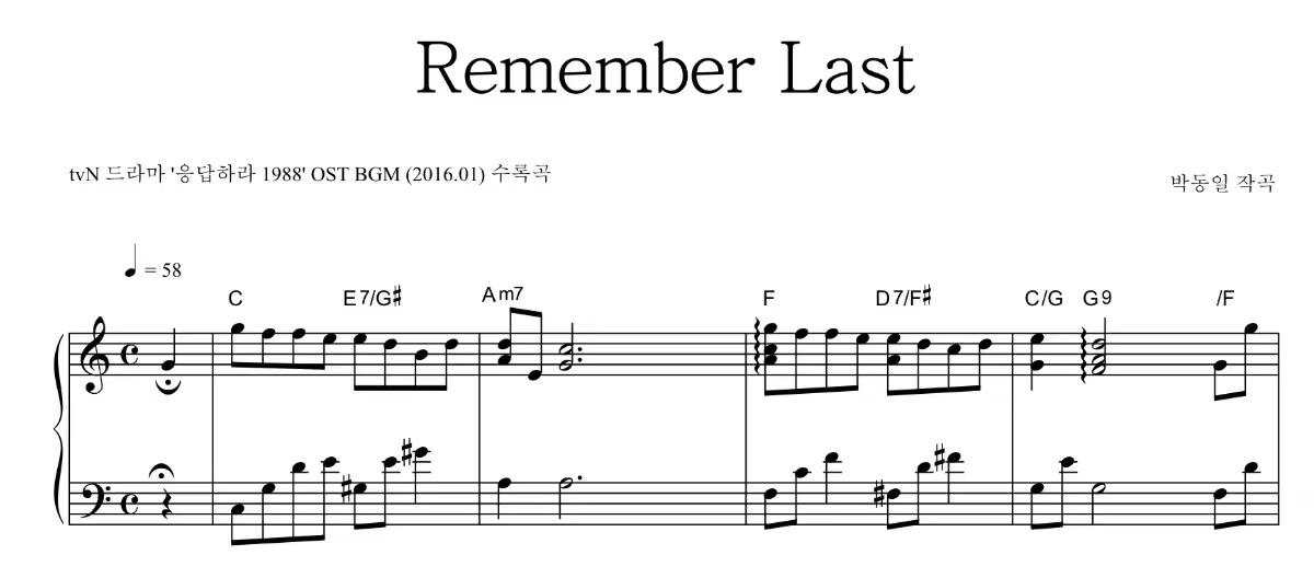 请回答1988插曲 Remember last 钢琴谱