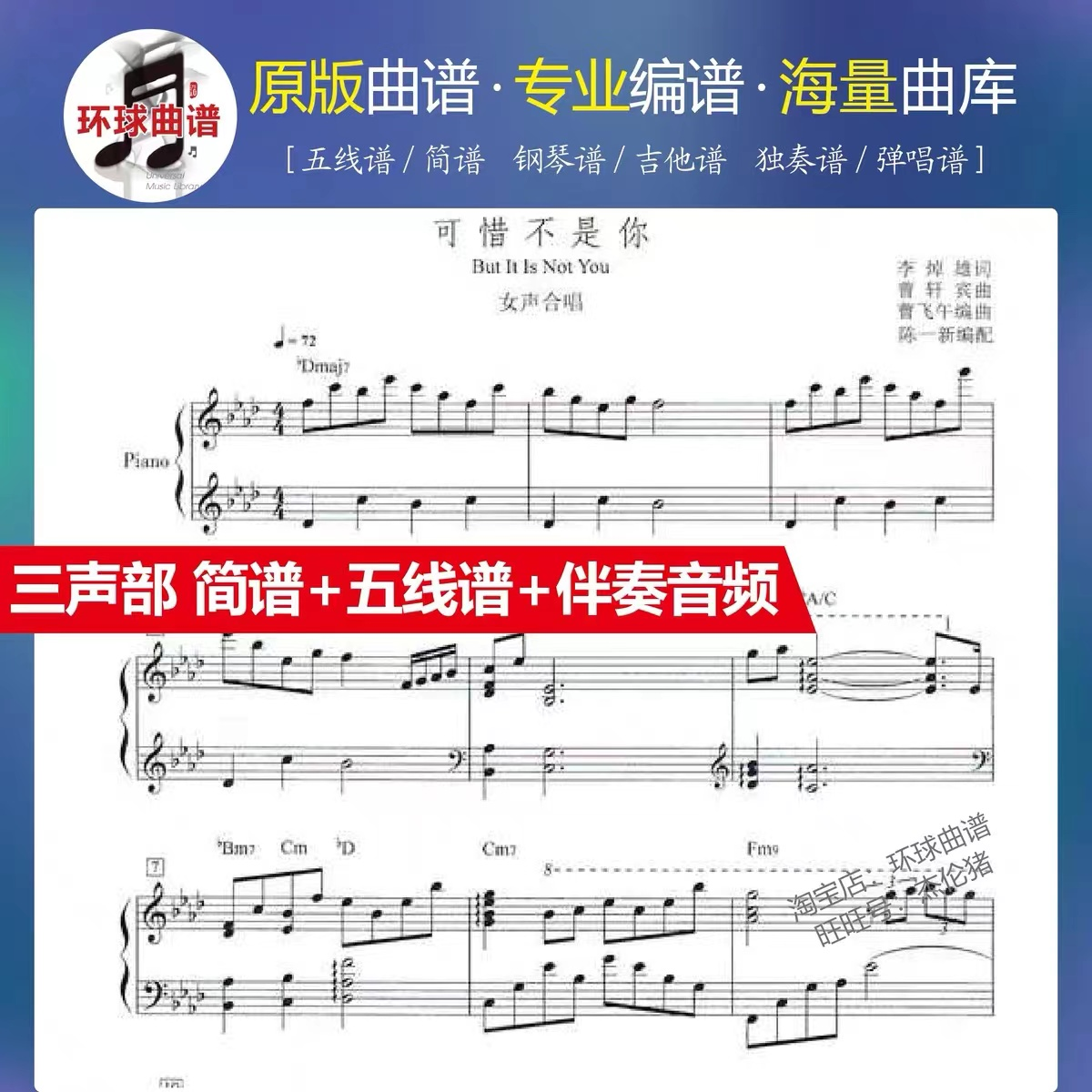 可惜不是你 三声部合唱简谱+钢琴伴奏五线谱+音频 陈一新 降A总谱