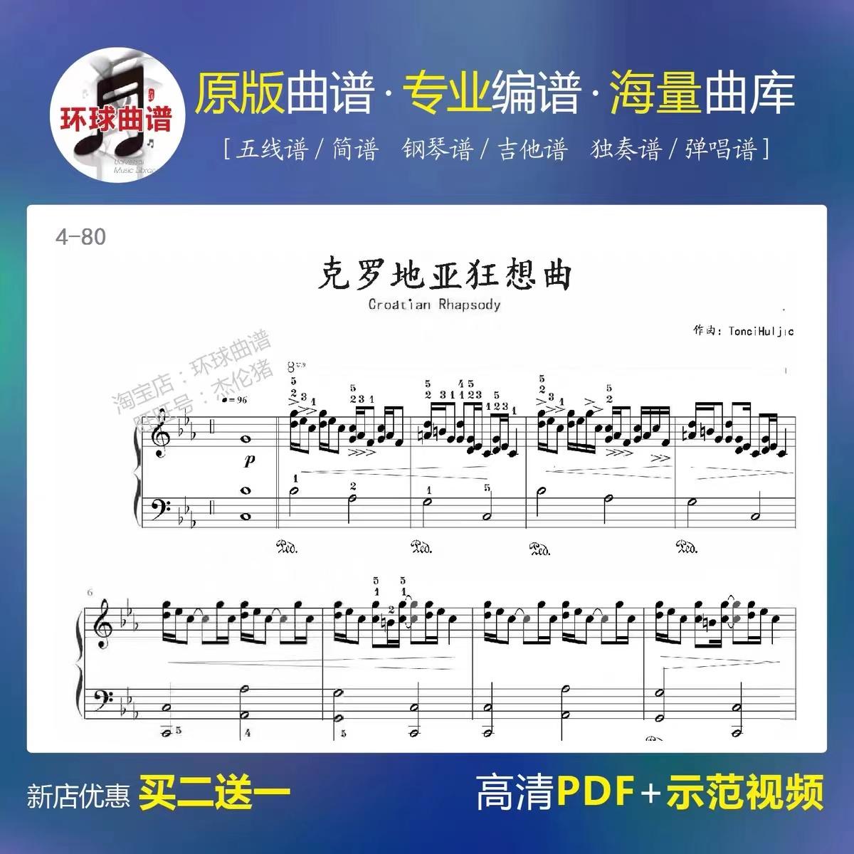 【克罗地亚狂想曲 钢琴谱 原版带指法】五线谱马克西姆曲谱电子版