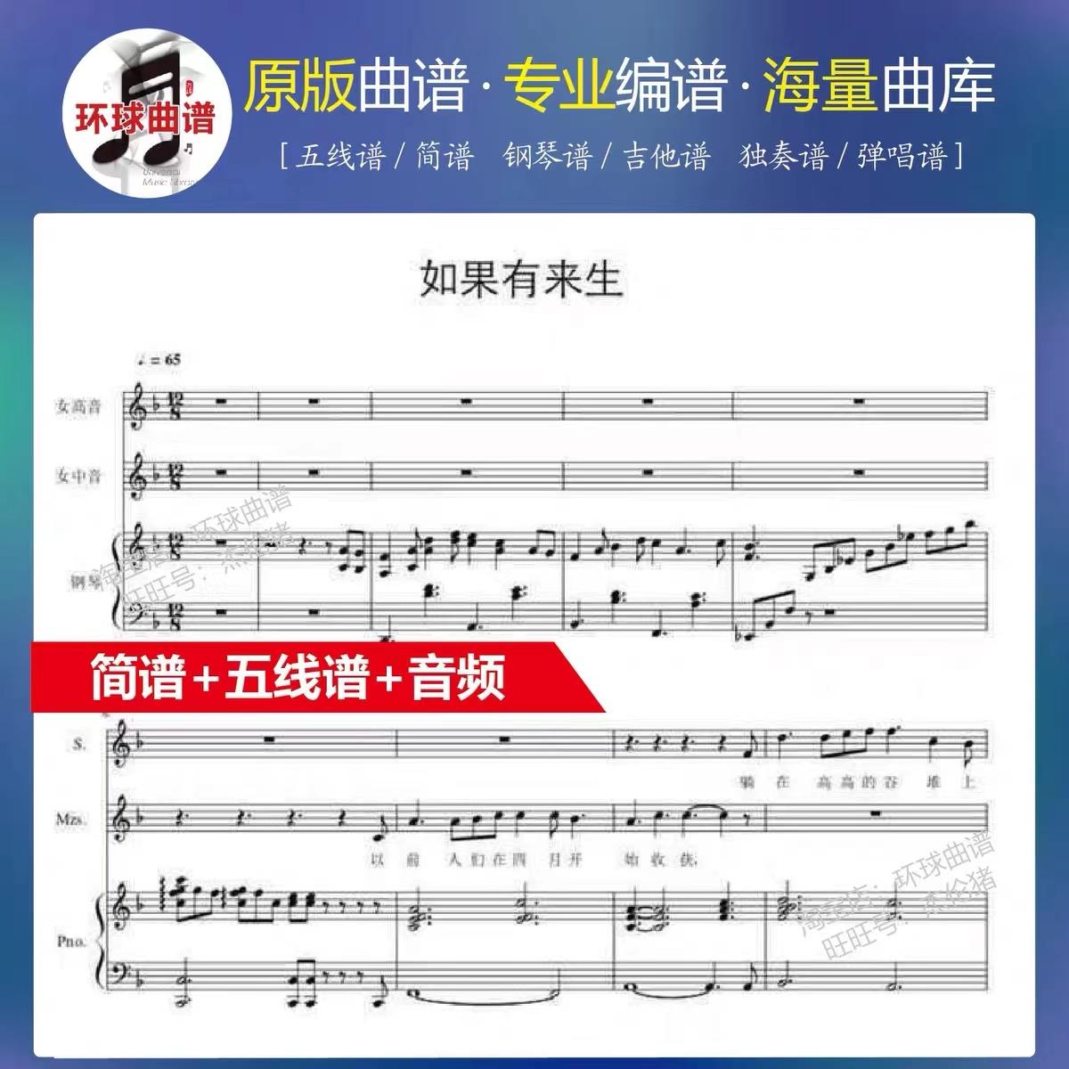 如果有来生二声部合唱谱女声 简谱+线谱钢琴伴奏谱分声部示范音频