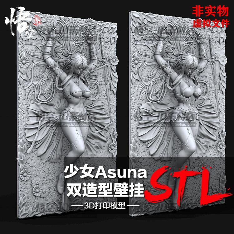 3D打印图纸少女Asuna双造型壁挂模型素材高精度圆雕数据STL文件