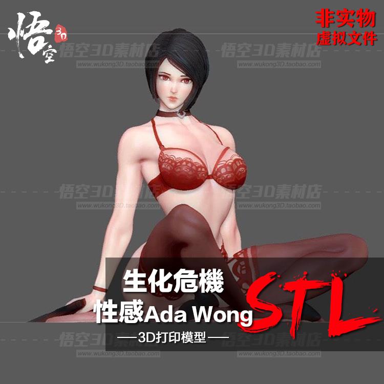 生化危機性感Ada Wong坐姿妹子白模定制 3D打印图纸手办STL模型