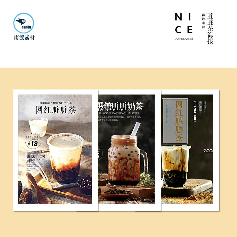 网红脏脏茶奶黑糖珍珠茶饮品高清灯箱海报设计素材模板PSD