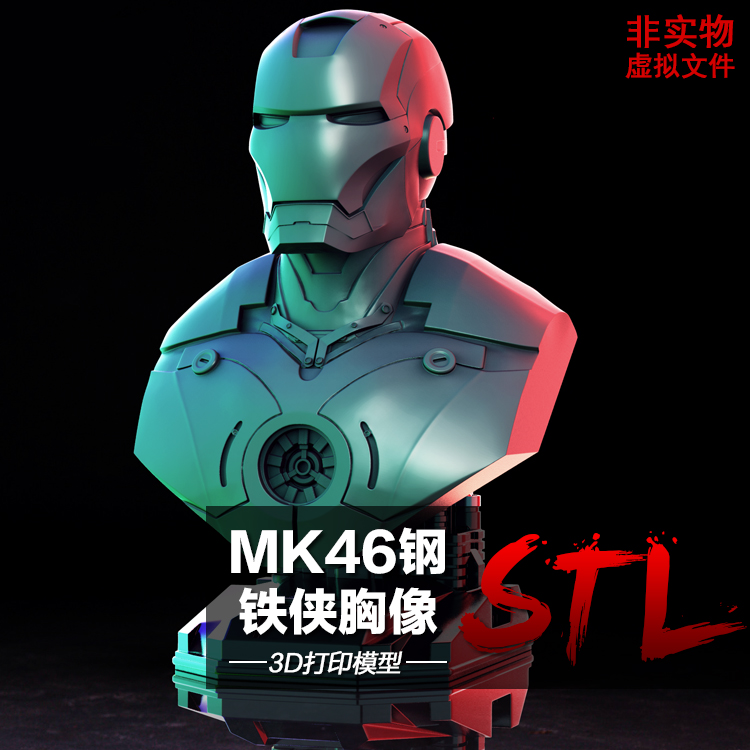 MK46 Iron Man Bust 3D printing drawings