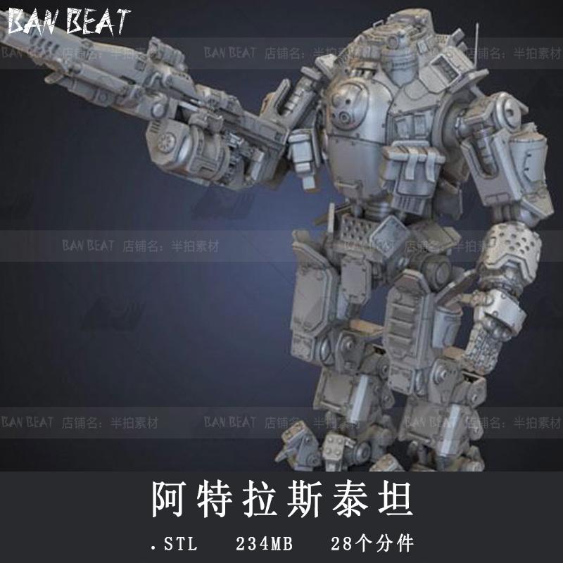 Atlas Titans 3D printing drawings