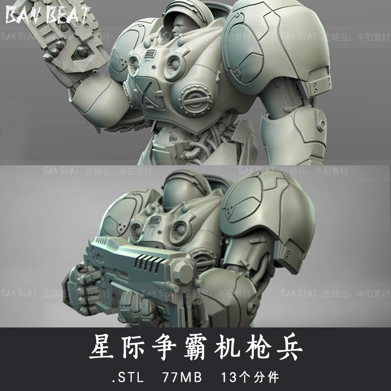 StarCraft Warrior 3D printing drawings